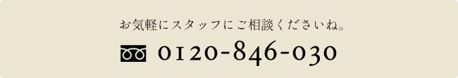 お気軽にスタッフにご相談くださいね。0120-846-030